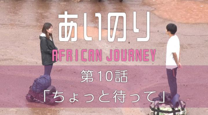 あいのり アフリカンジャーニー 第10話