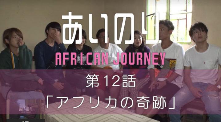 あいのり アフリカンジャーニー 第12話
