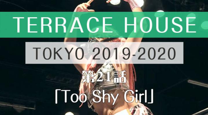 テラスハウス 東京 2019-2020 第21話