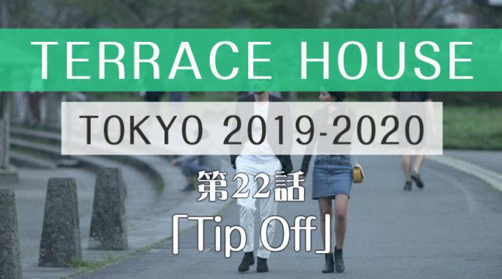 テラスハウス 東京 2019-2020 第22話 ネタバレあらすじと感想 | テラス ...