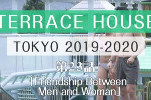 テラスハウス 東京 2019-2020 第23話