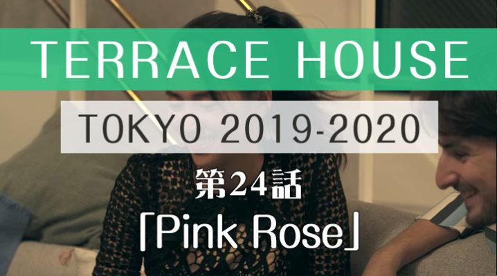 テラスハウス 東京 2019-2020 第24話