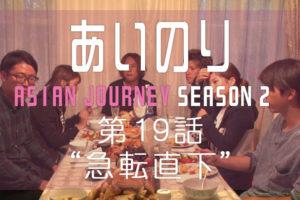 あいのり アジアンジャーニー シーズン2 第19話