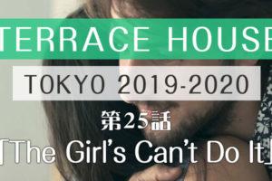 テラスハウス 東京 2019-2020 第25話
