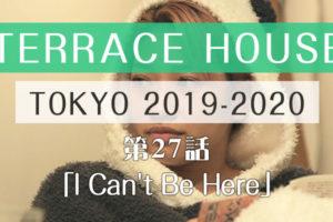 テラスハウス 東京 2019-2020 第27話