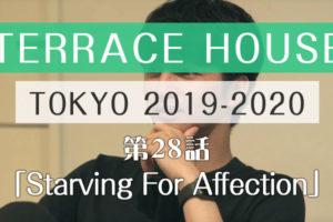テラスハウス 東京 2019-2020 第28話
