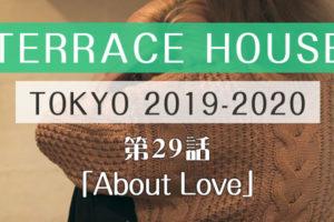 テラスハウス 東京 2019-2020 第29話