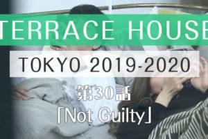 テラスハウス 東京 2019-2020 第30話