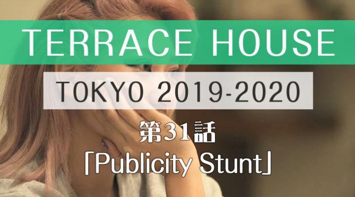 テラスハウス 東京 2019-2020 第31話