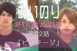 あいのり アフリカンジャーニー 第22話