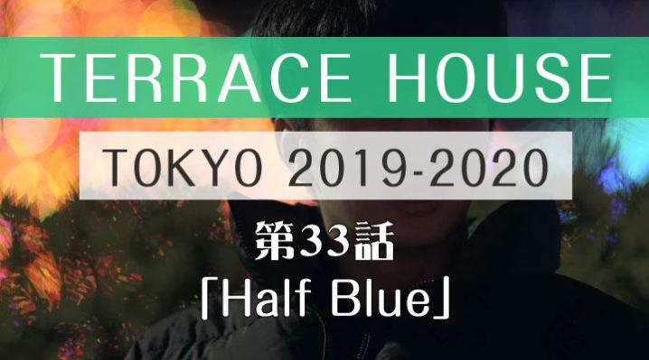 テラスハウス 東京 2019-2020 第33話