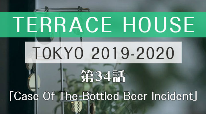 テラスハウス 東京 2019-2020 第34話