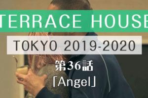 テラスハウス 東京 2019-2020 第36話